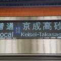 普通 京成高砂