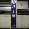 KK27 八丁畷