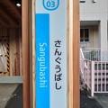 Photos: OH03 さんぐうばし