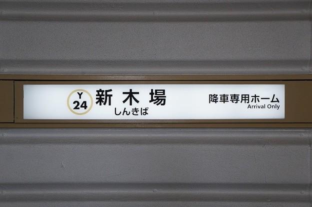 Y24 新木場