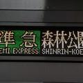 準急 森林公園