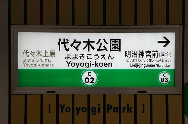C02 代々木公園