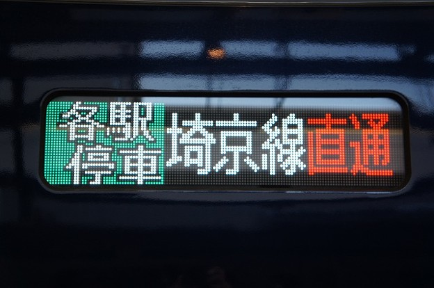 各駅停車 埼京線直通