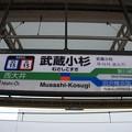 JO15 JS15 武蔵小杉