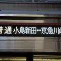 Photos: 普通 小島新田⇔京急川崎