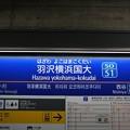 Photos: SO51 羽沢横浜国大