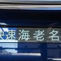 Photos: 快速 海老名