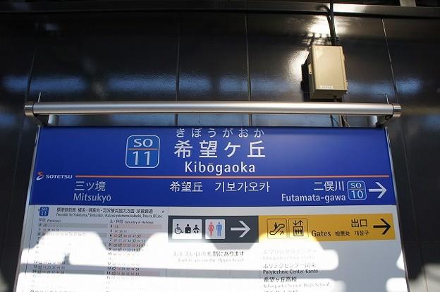 SO11 希望ヶ丘