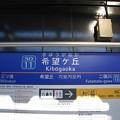 Photos: SO11 希望ヶ丘
