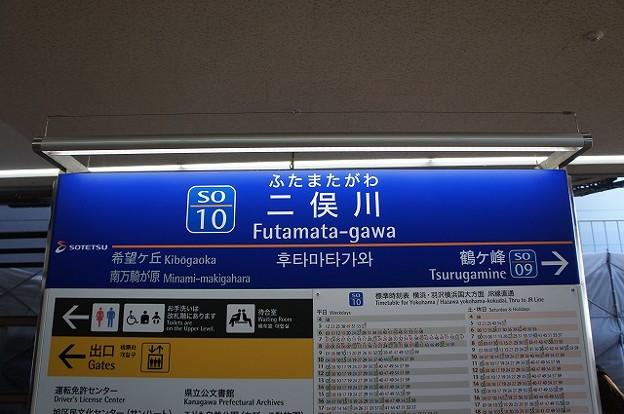 SO10 二俣川
