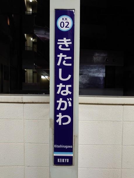 Photos: KK02 きたしながわ