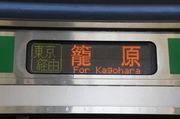 東京経由 籠原
