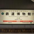 Photos: NS02 鉄道博物館(大成)