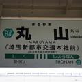 Photos: NS09 丸山