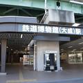 Photos: 鉄道博物館(大成)