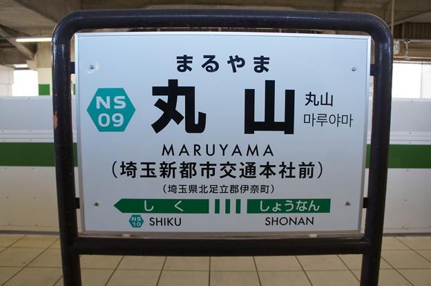 NS09 丸山