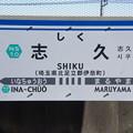 NS10 志久