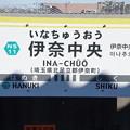 Photos: NS11 伊奈中央