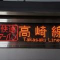 Photos: 快速アーバン 高崎線
