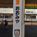 Photos: JU07 おおみや