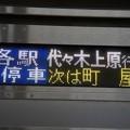 Photos: 各駅停車 代々木上原