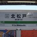 JL23 北松戸