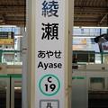 Photos: C19 JL19 綾瀬