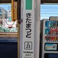 Photos: JL23 きたまつど