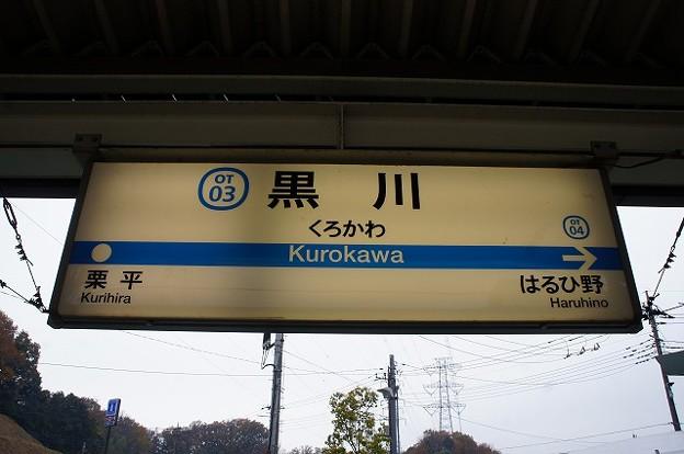 OT03 黒川