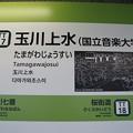 Photos: TT17 玉川上水