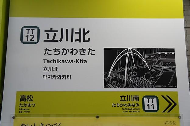 TT12 立川北