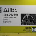 Photos: TT12 立川北