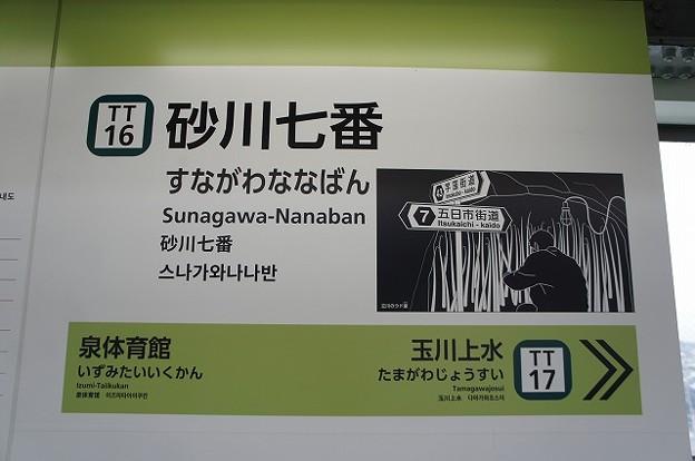 TT16 砂川七番