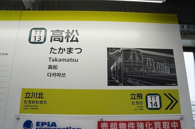 TT13 高松