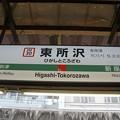 JM30 東所沢