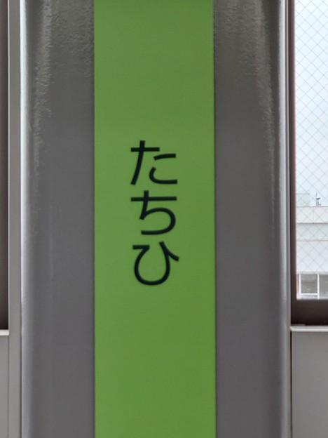 Photos: たちひ