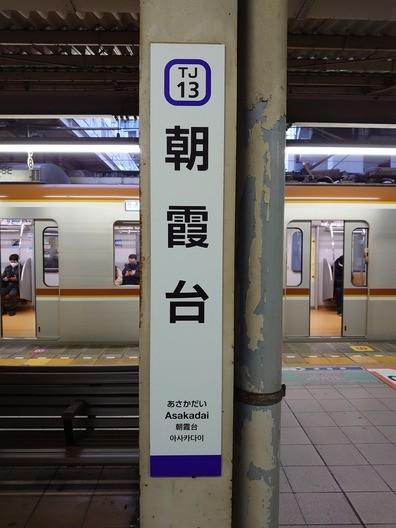 TJ13 朝霞台