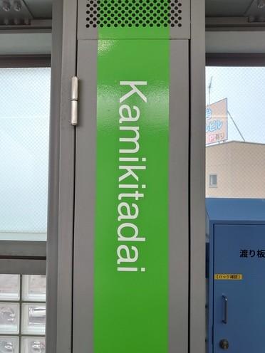 Photos: Kamikitadai