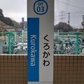 Photos: OT03 くろかわ