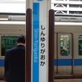 Photos: OH23 しんゆりがおか