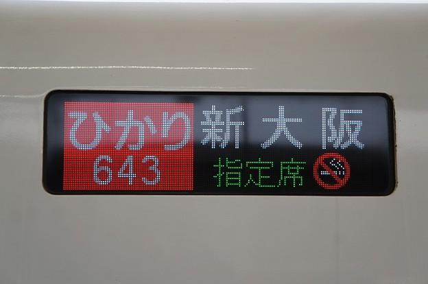 ひかり 新大阪