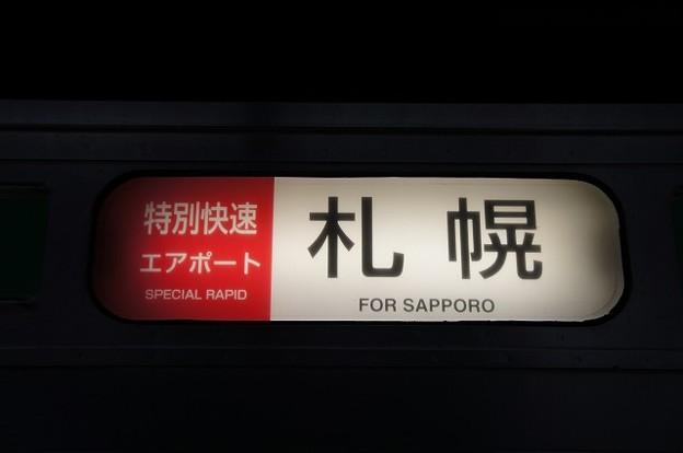 特別快速エアポート 札幌