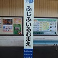 Photos: ID11 ふじふいるむまえ