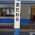 Photos: ID01 おだわら