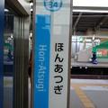 Photos: OH34 ほんあつぎ