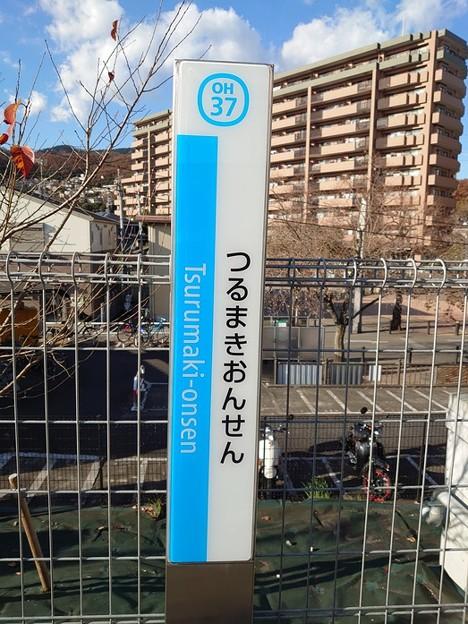Photos: OH37 つるまきおんせん