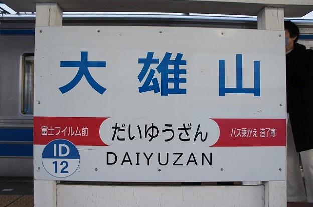 ID12 大雄山