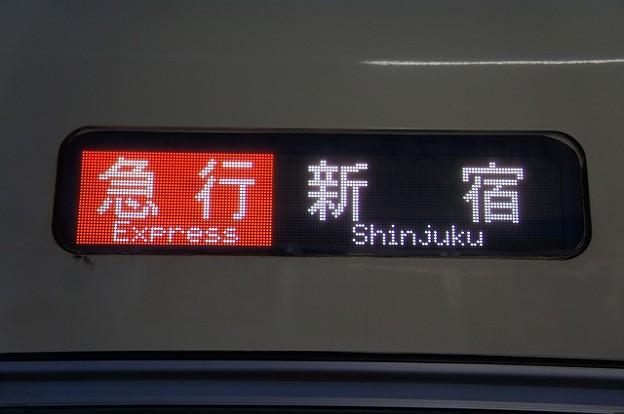 急行 新宿