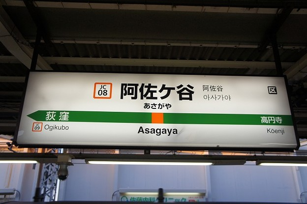 Photos: JC08 阿佐ヶ谷