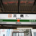 Photos: JC12 三鷹